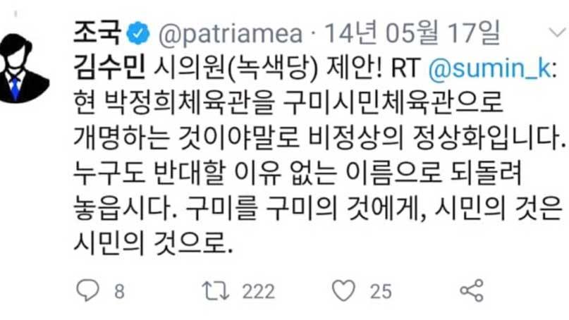 '가덕도 노무현 국제공항' 제안 조국, 6년 전엔 '박정희체육관, 개명하는게 정상'
