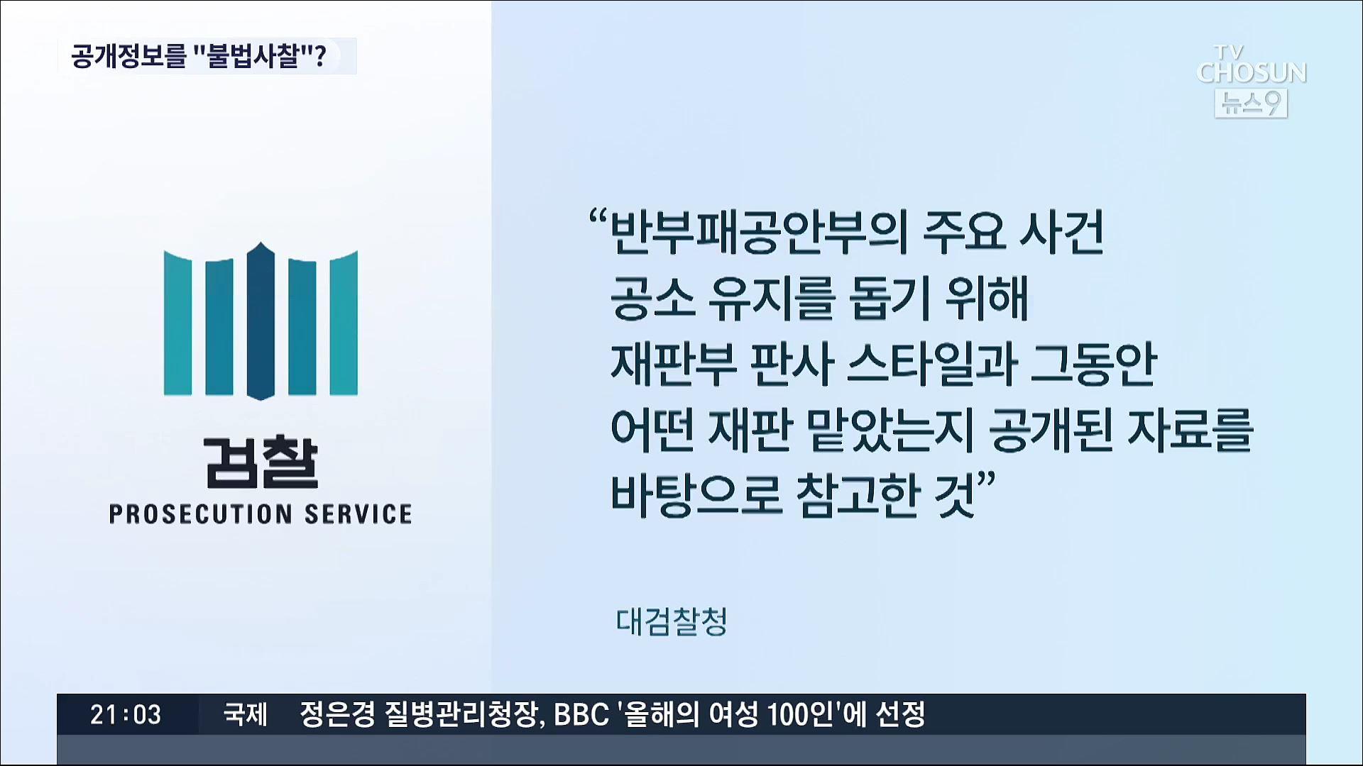 秋 '윤석열, 조국 재판부 불법 사찰'…尹 '공개된 정보'