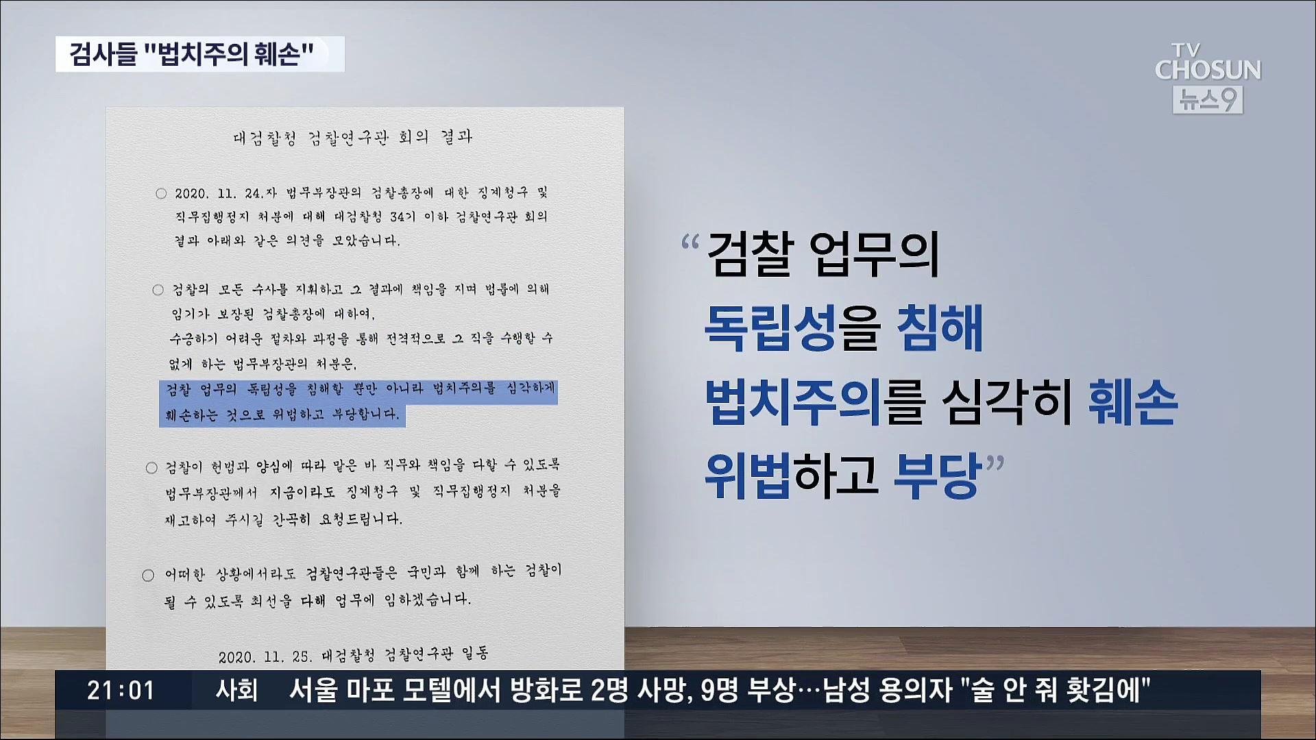 대검 연구관들 '尹 직무배제 위법'…전직 총장들도 秋 비판