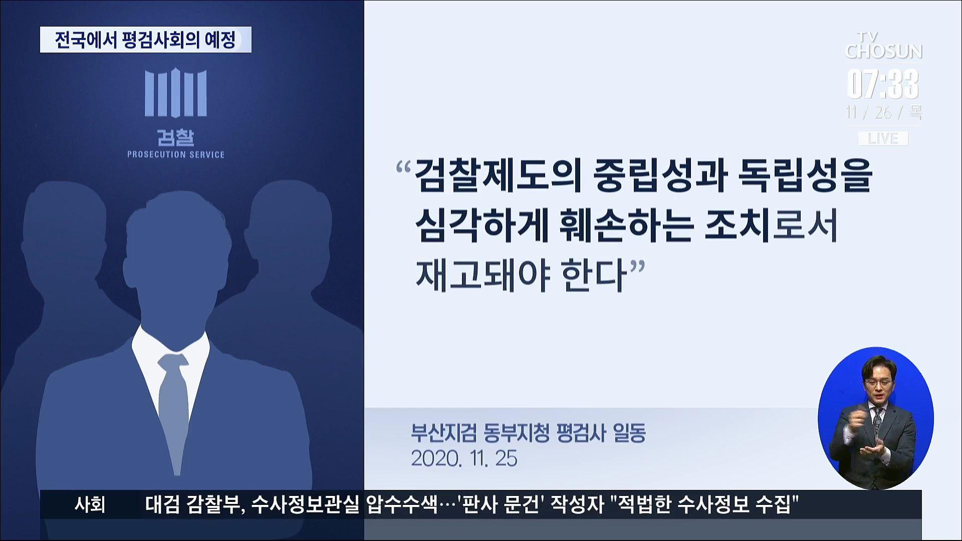 전국 평검사들 곳곳 반발 '尹 직무정지는 위법·부당'