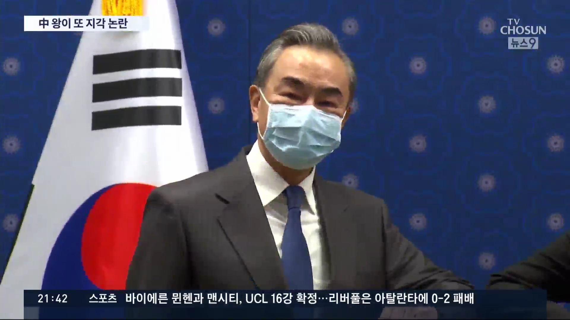 中 왕이, 또 25분 지각 '결례' 논란…'코로나 통제되면 시진핑 방한'
