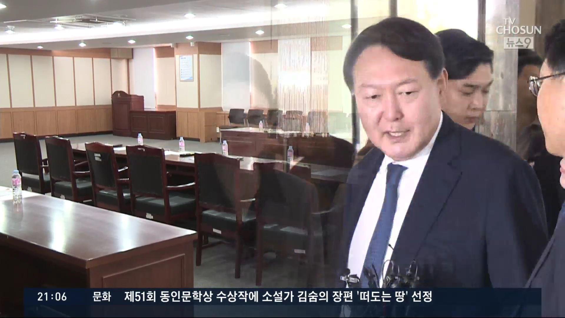 윤석열 측 '징계관련 기록 달라'…법원 심문 30일 열려