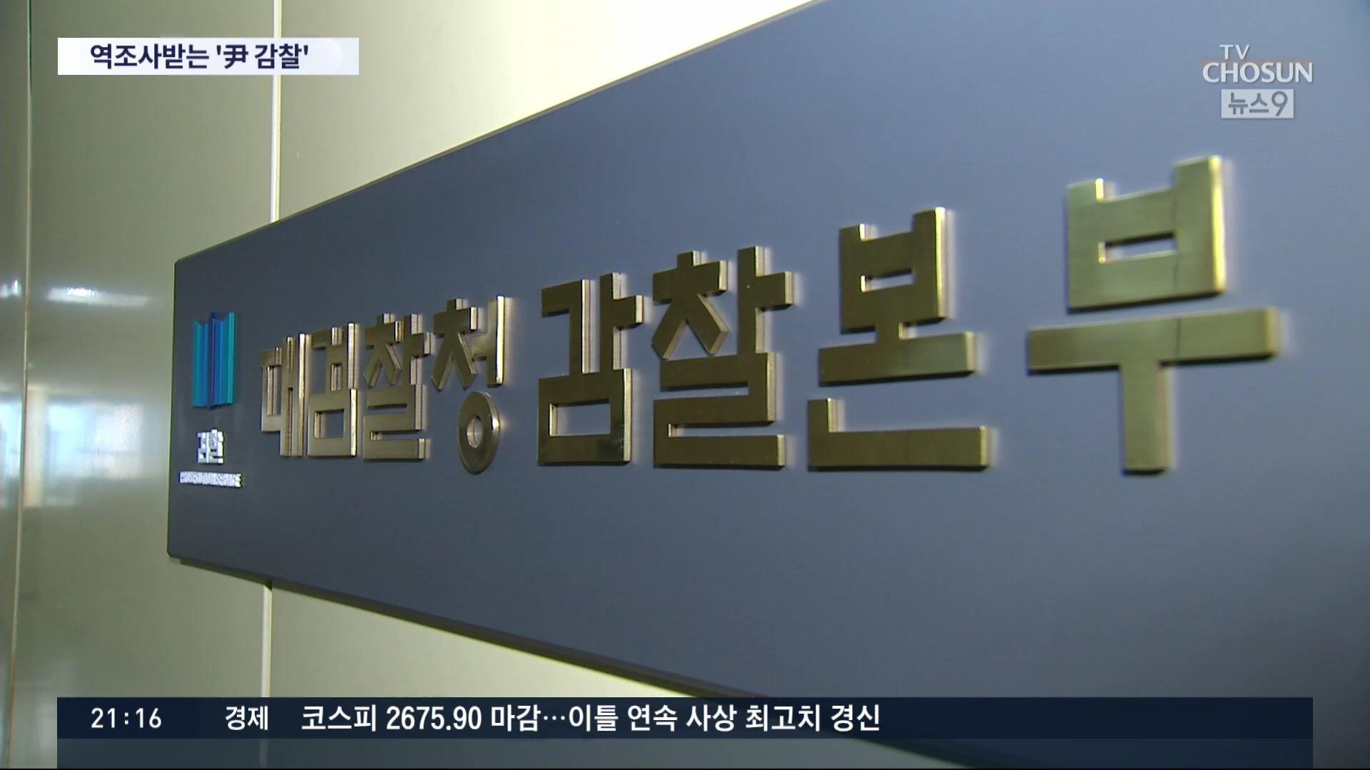 대검, 尹 감찰한 '한동수 감찰부' 역조사…'판사사찰 감찰 적법했나?'