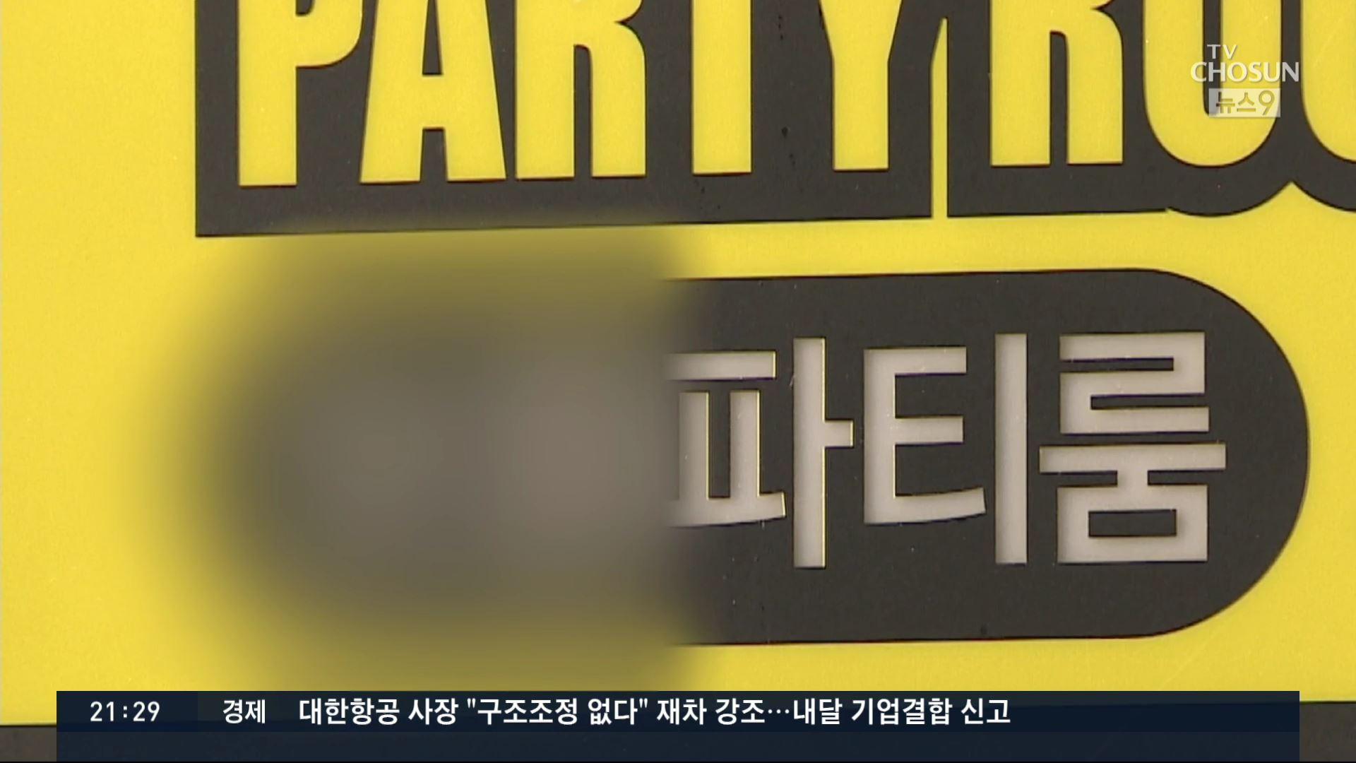 [단독] '연말파티 금지'에도 파티룸 성업…파악도 못한 지자체