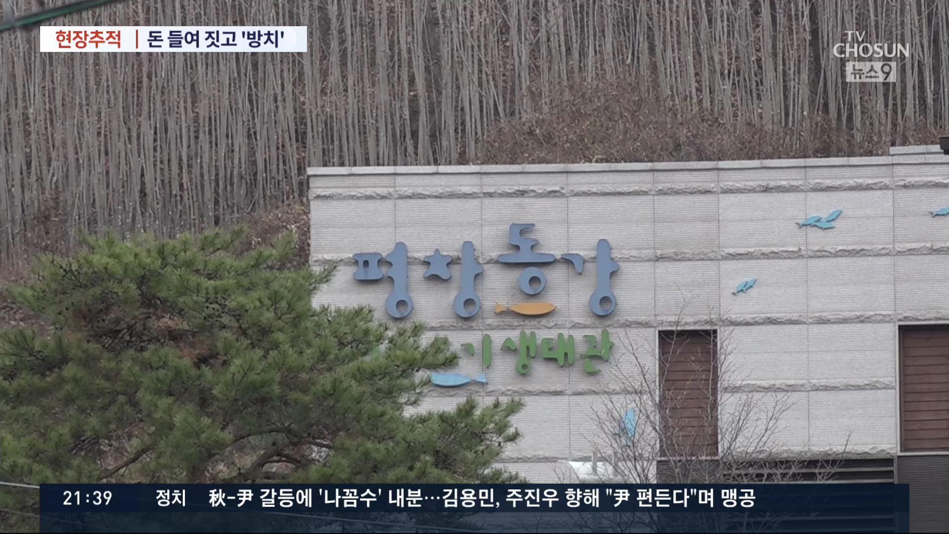 [현장추적] '90억 건물 왜 놀리나'…유휴 공공시설 전국 방치