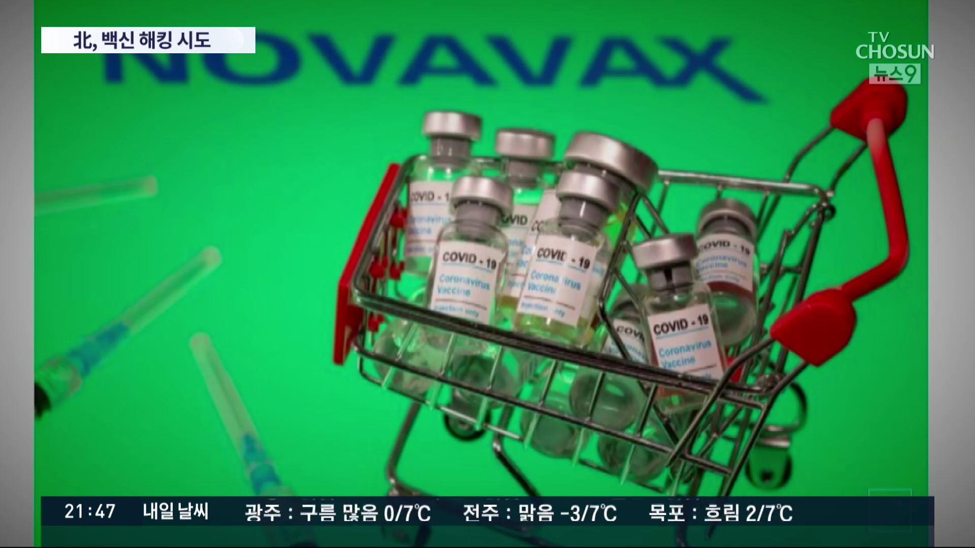 北, 코로나 백신 개발 제약사 해킹 시도…국내 4곳도 공격