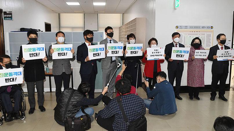 국민의힘 초선, 법사위 앞 시위…'공수처법 개정 '친문돌격대' 만들겠다는 것'