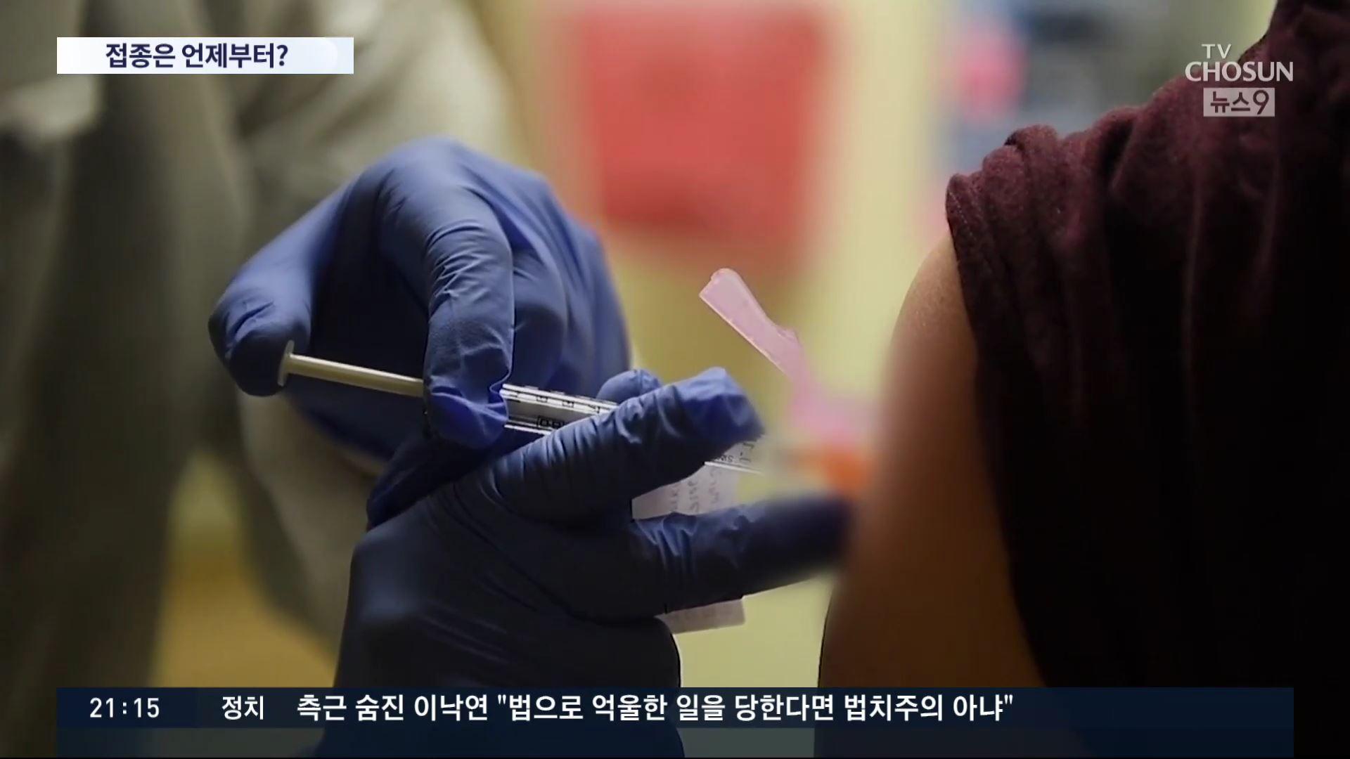 '물량 조기 확보하되 접종은 신중…내년 상반기 접종도 가능'