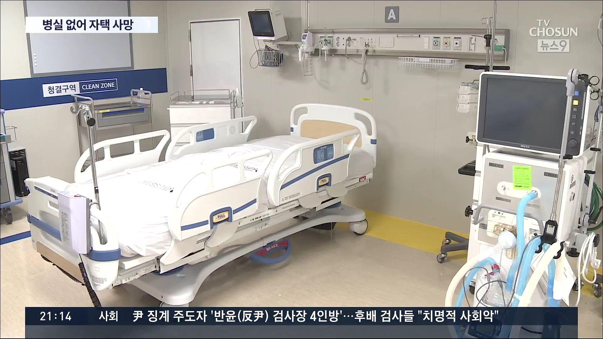 서울서 병상 대기 중 첫 사망…'두 차례 요청도 소용 없었다'
