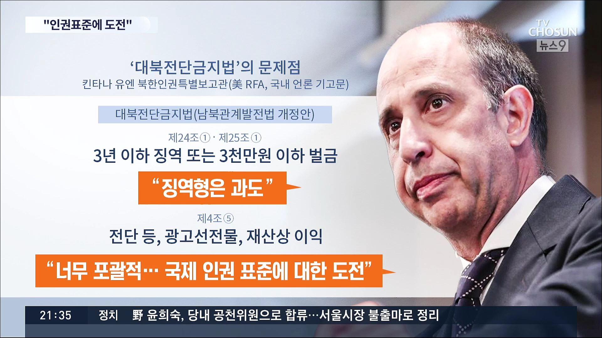 유엔, 대북전단금지법 초강경 비판…강경화 '표현자유 제한 가능'