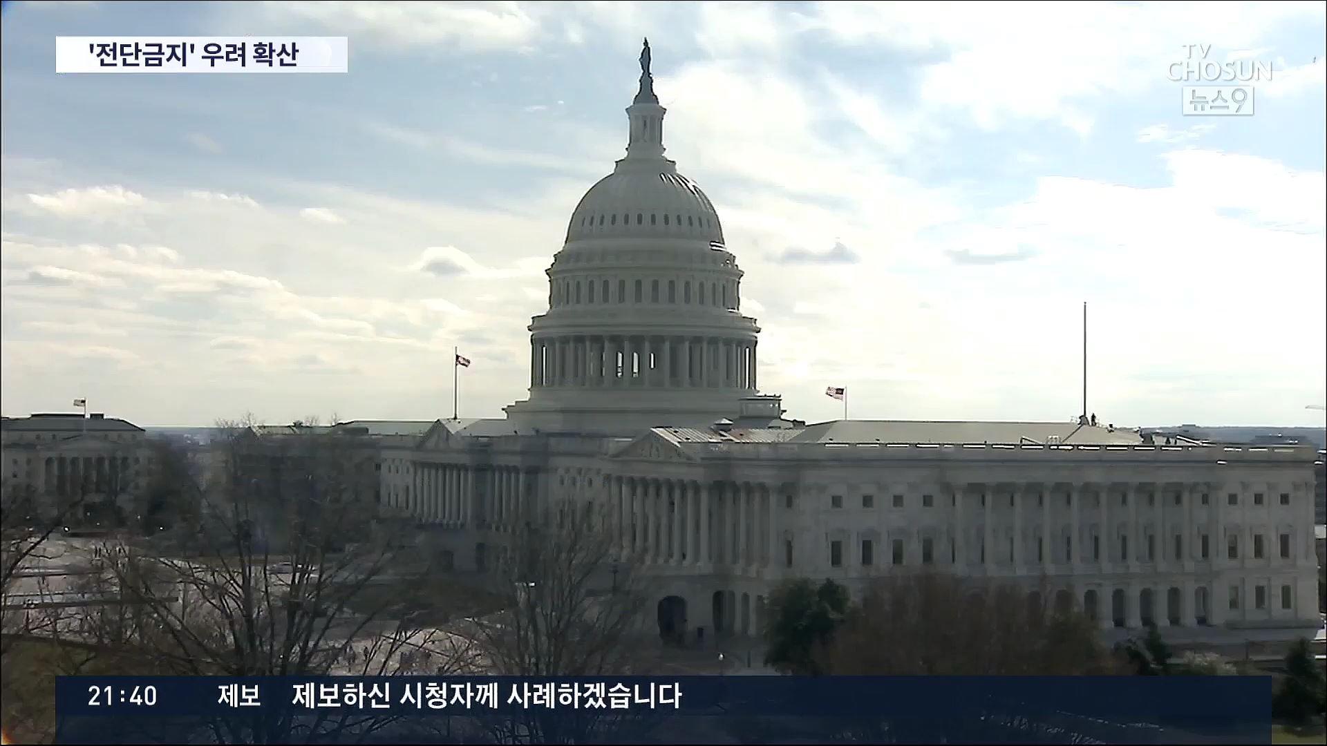 美 의회, 대북전단금지법 청문회 추진…비건, 방한 때 우려 전달