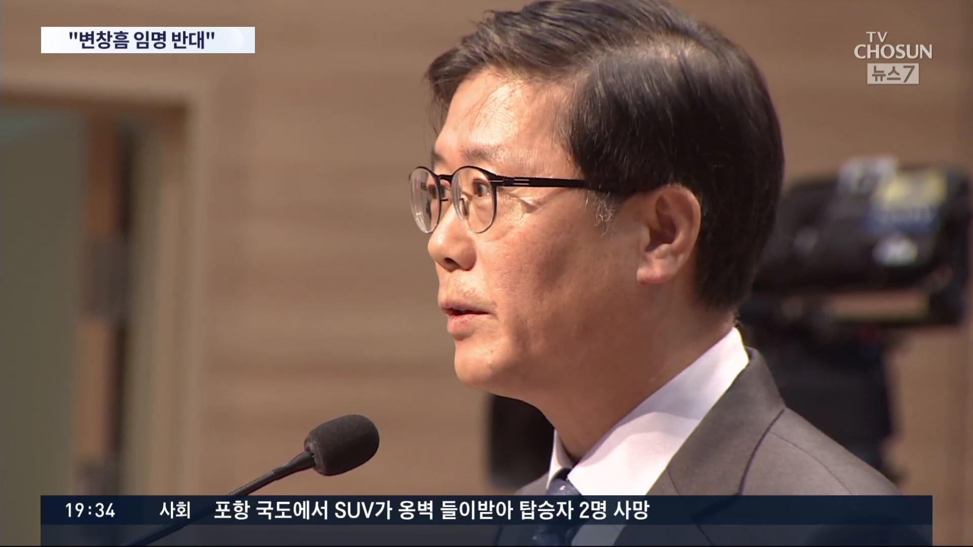 서울교통공사노조·청년단체, 20일 靑 앞 시위…'변창흠 임명, '반노동 정권' 실토하는 일'