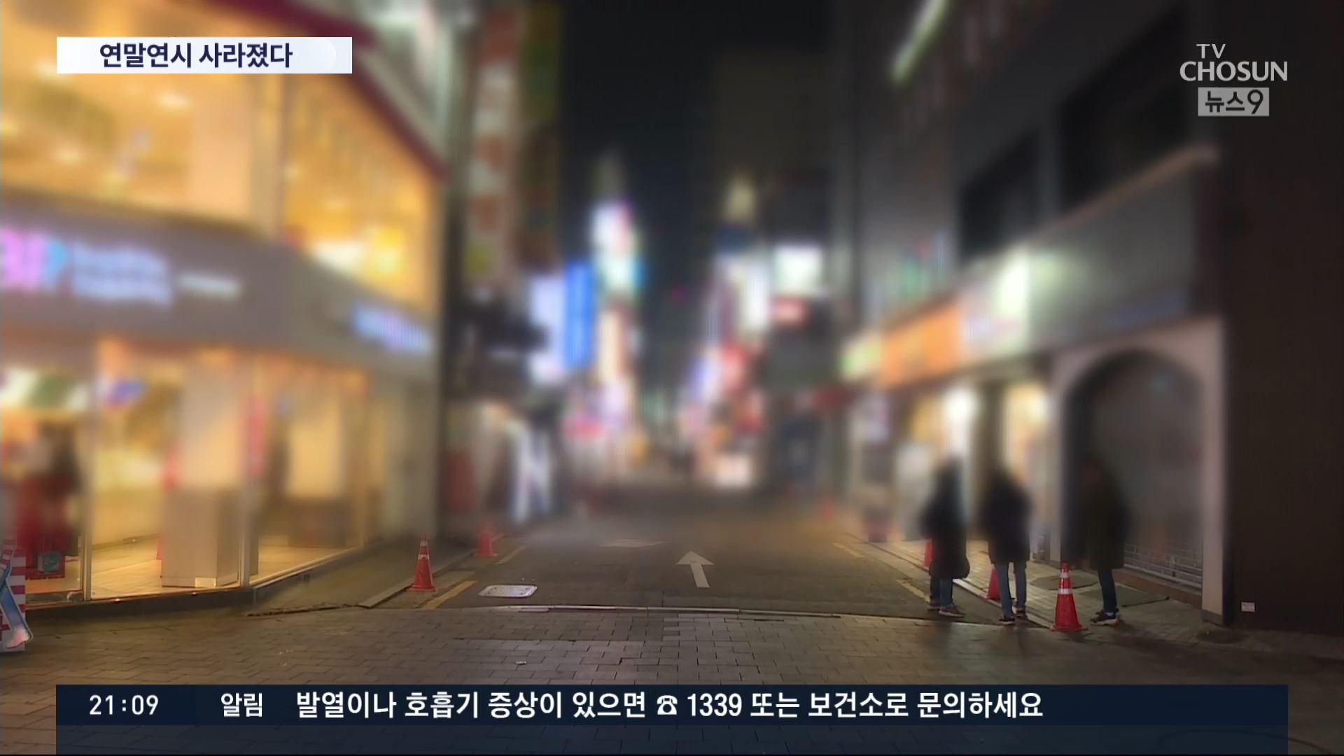 '5인이상 모임' 금지 앞둔 거리엔 적막감만…상인들 '한숨'