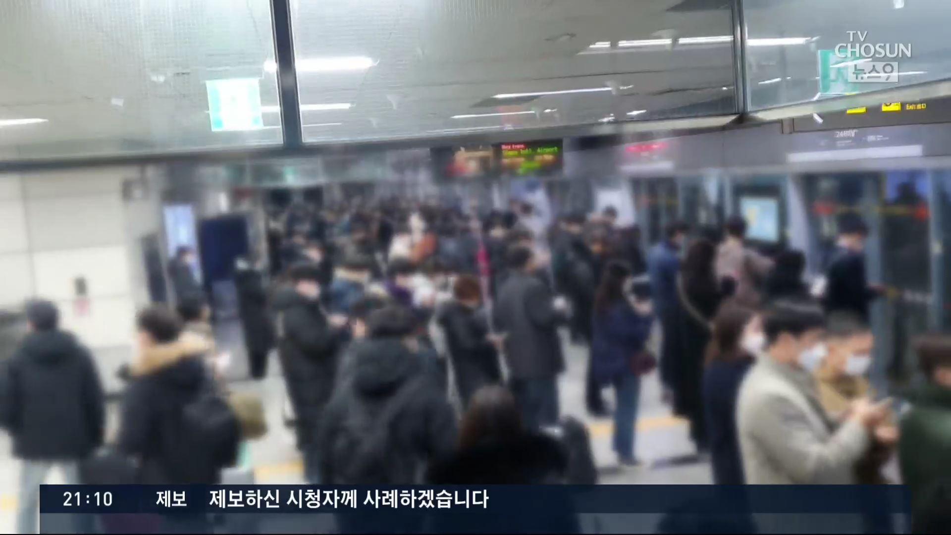 '숨은 전파자' 속출에도 출퇴근길 '북새통'…대책 없는 대중교통