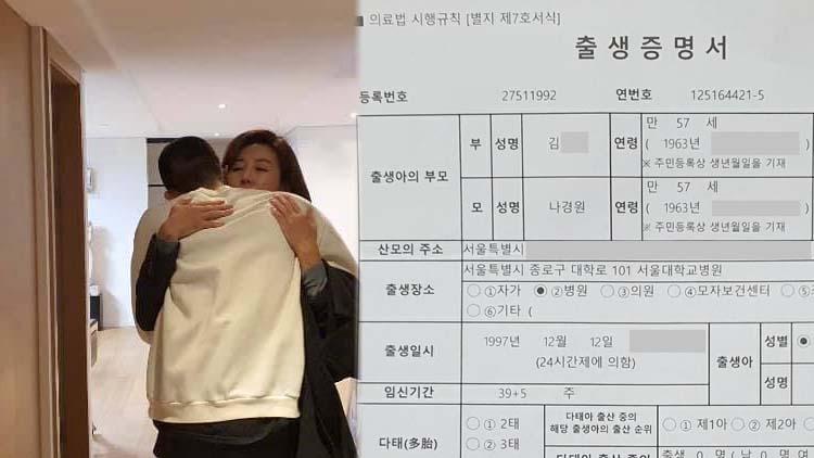 나경원 '황당한 음모론 대응 한숨만 나와'…출생증명서·출입국 기록까지 공개