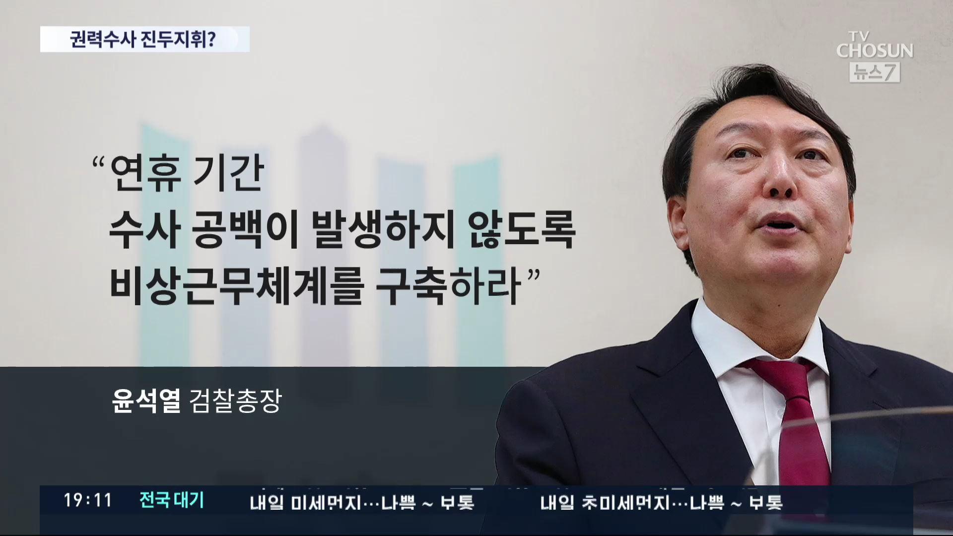 尹, 이틀째 휴일 출근해 원전수사 보고받아…대검 '추가조치 지시'
