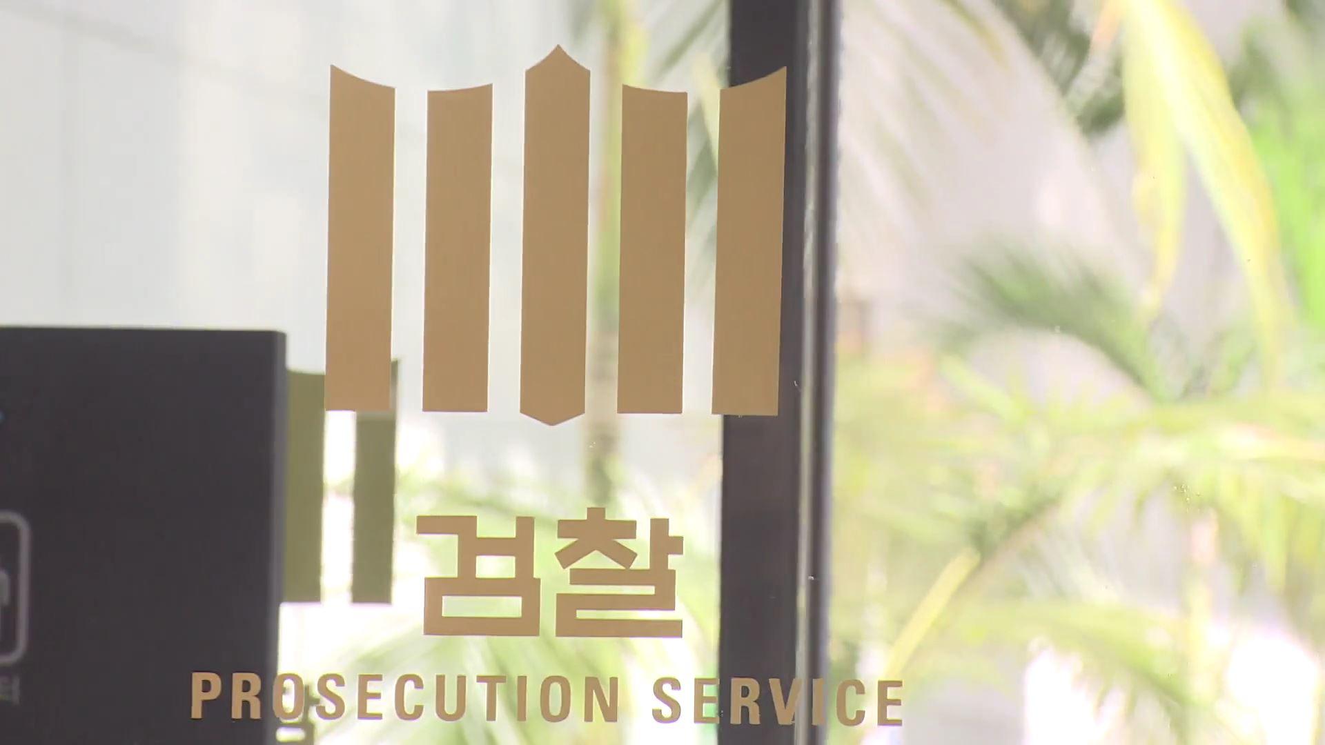 與, '검찰 직접수사권 박탈' 추진…공수처로 檢 2중압박
