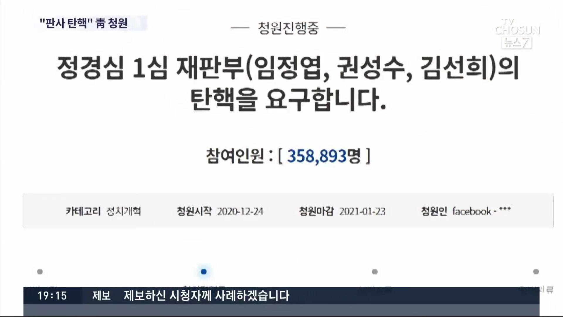 도 넘은 재판부 공격…판사탄핵 청원에 사진 유포까지