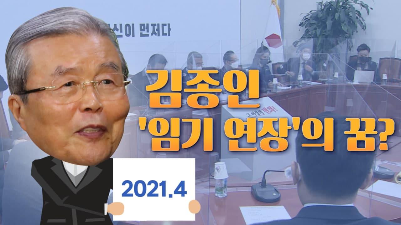 [뉴스야?!] 김종인 '임기 연장'의 꿈?