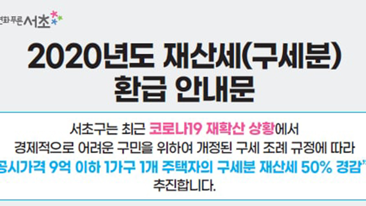 서초구, 서울시 반대 속 오늘부터 재산세 환급절차 시작