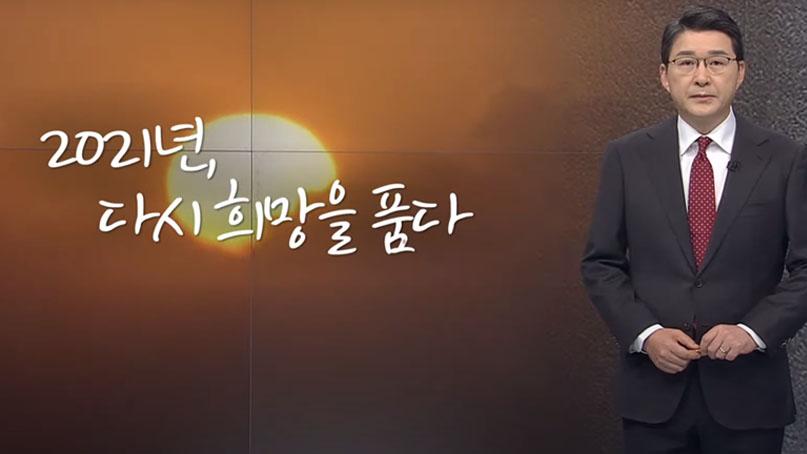 [신동욱 앵커의 시선] 2021년, 다시 희망을 품다