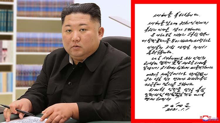 김정은, '육성' 신년사 대신 '육필' 연하장…'인민 받드는 충심 맹세'