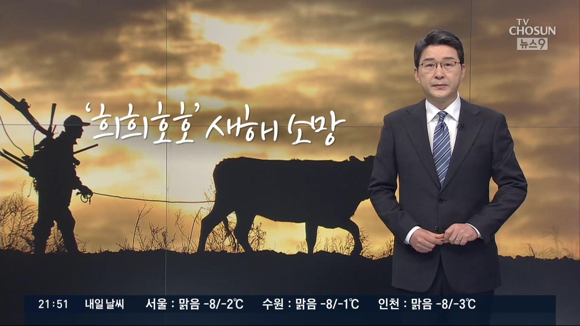 [신동욱 앵커의 시선] 희희호호 새해 소망