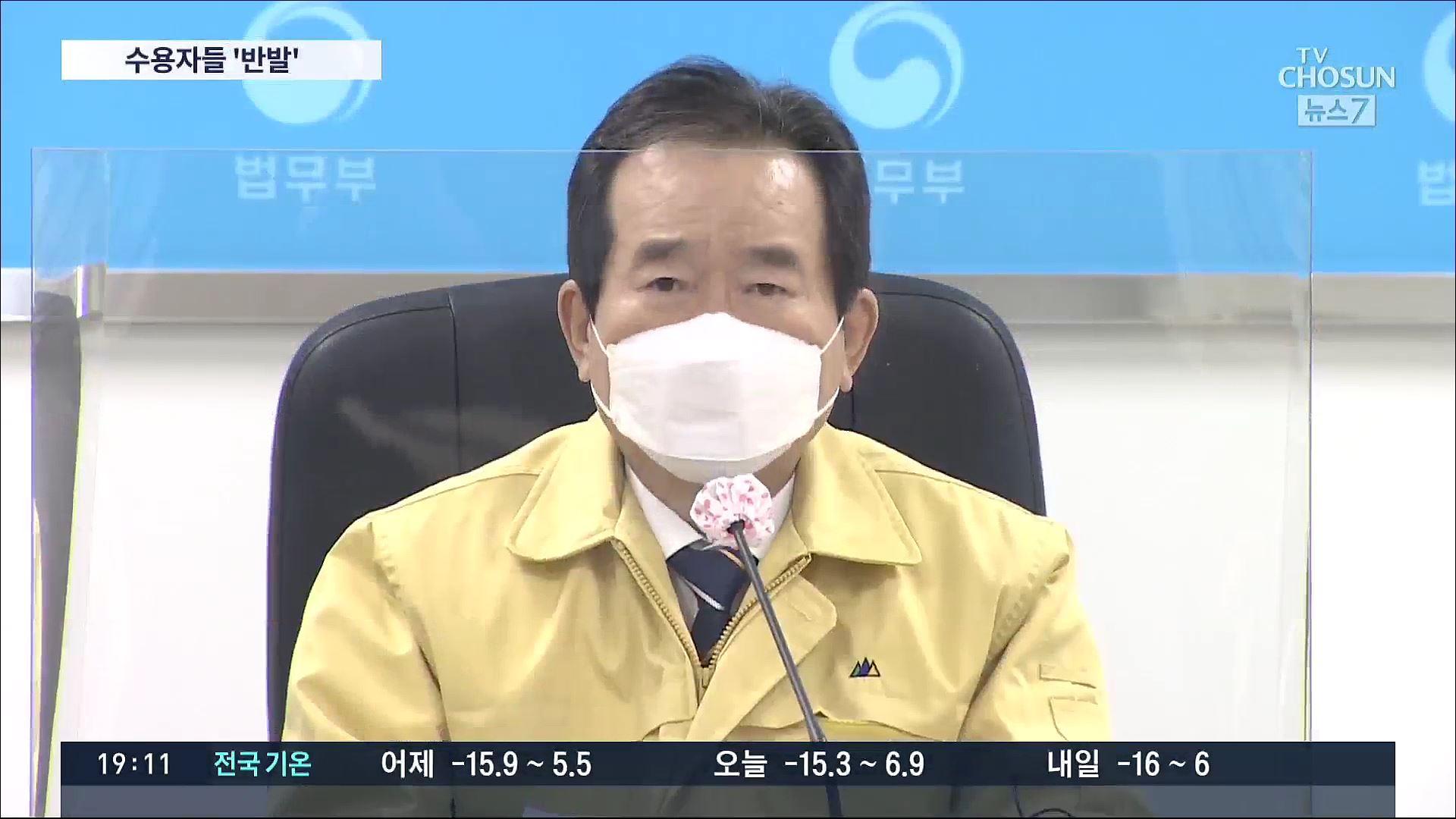 丁총리 '동부구치소 초동대응 미흡'… 재소자 '방 합치면서 확진 폭증'