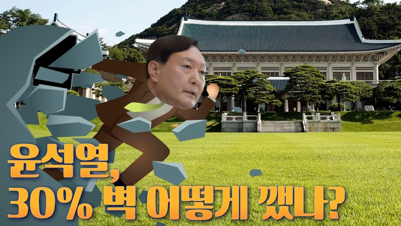 [뉴스야?!] 윤석열, 30% 벽 어떻게 깼나?