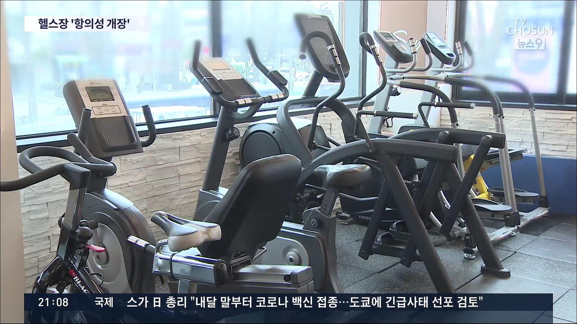 300여개 헬스장 '항의성 개장'…조건부 운영에 한숨돌린 스키장
