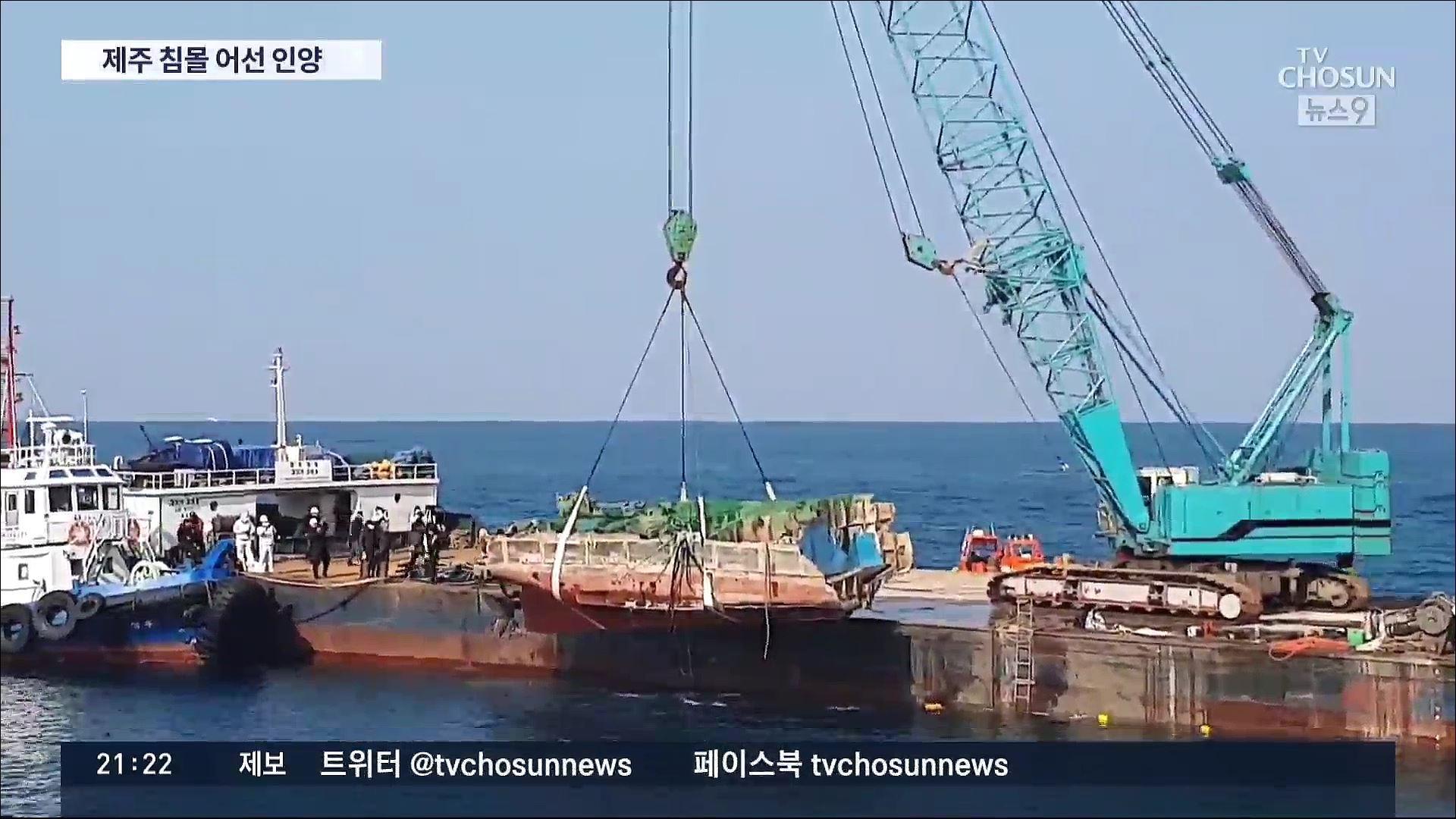 제주 앞바다 침몰 어선 인양…실종자 4명 어디에?