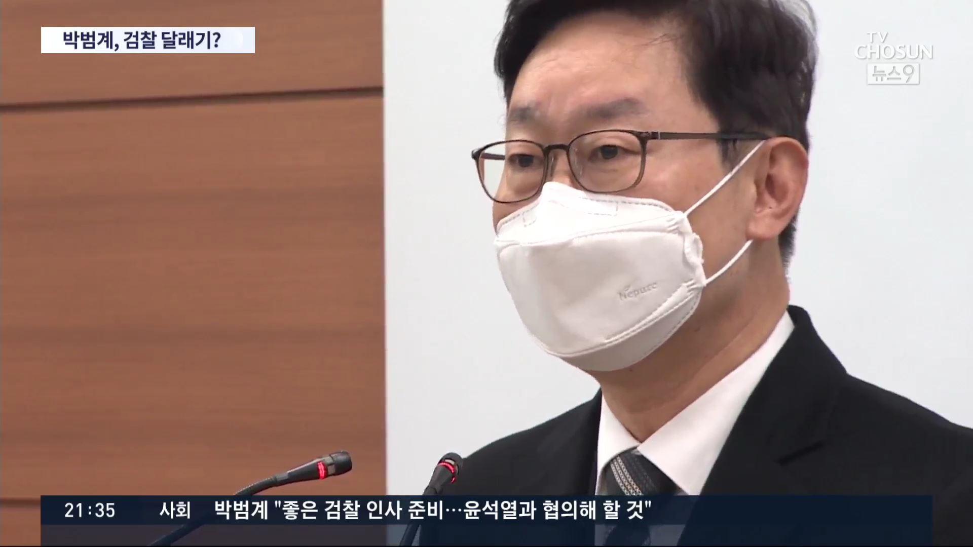 檢 달래기 나선 박범계 '좋은 인사 하겠다'…尹 '바른 검찰 만들겠다'