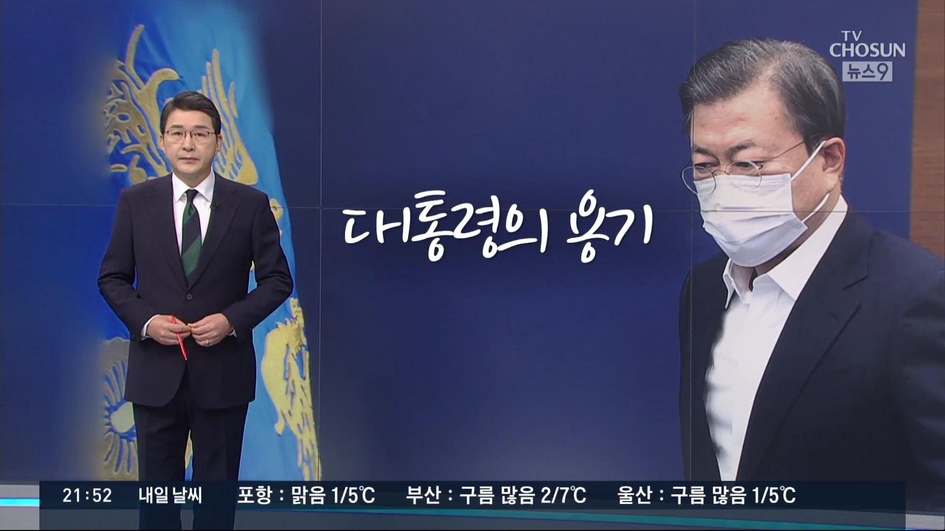 [신동욱 앵커의 시선] 대통령의 용기