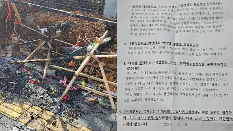 윤석열 응원 화환에 방화한 70대 남성 현행범 체포