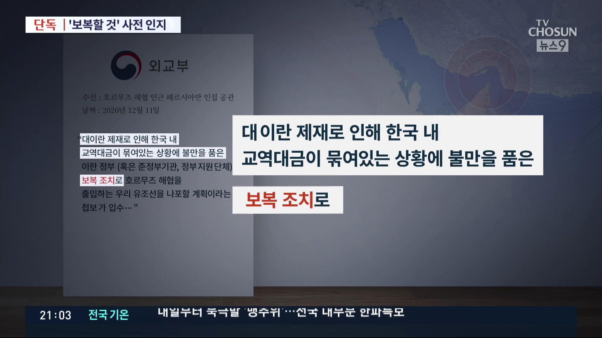 [단독] 외교부, 한달전 '이란 선박 나포 위험' 첩보 전파하고도 당해