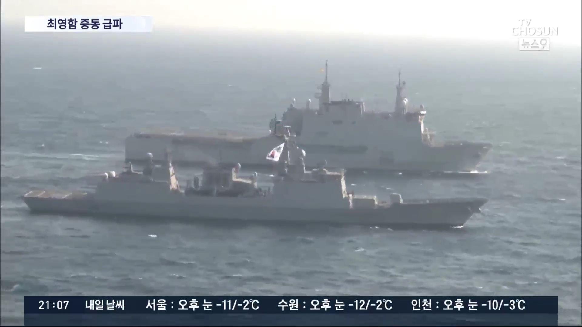최영함 호르무즈해협 급파…최종건 차관, 10일 이란 방문
