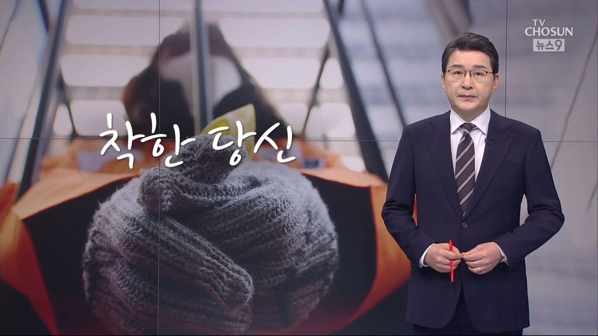 [신동욱 앵커의 시선] 착한 당신