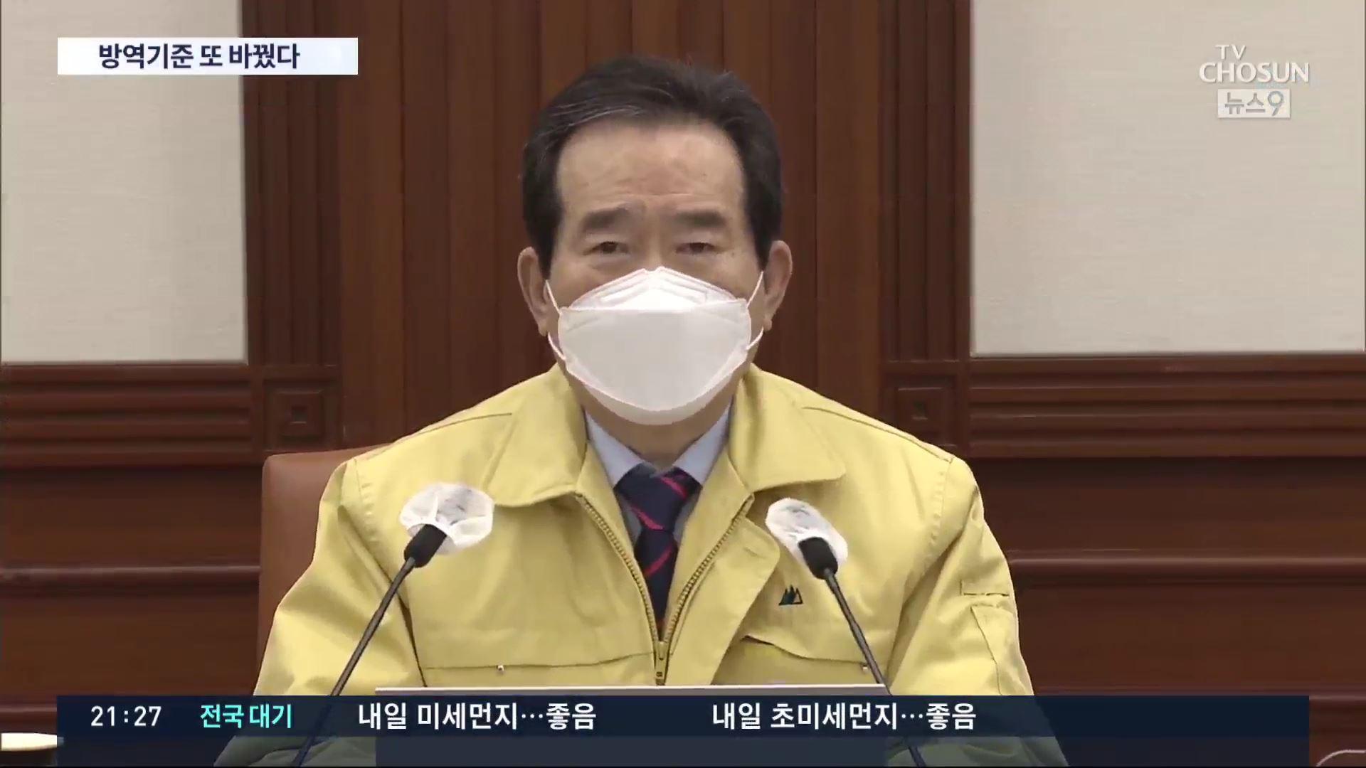 '교습 조건' 모든 실내체육시설 영업 허용…헬스장 '국민 우롱'