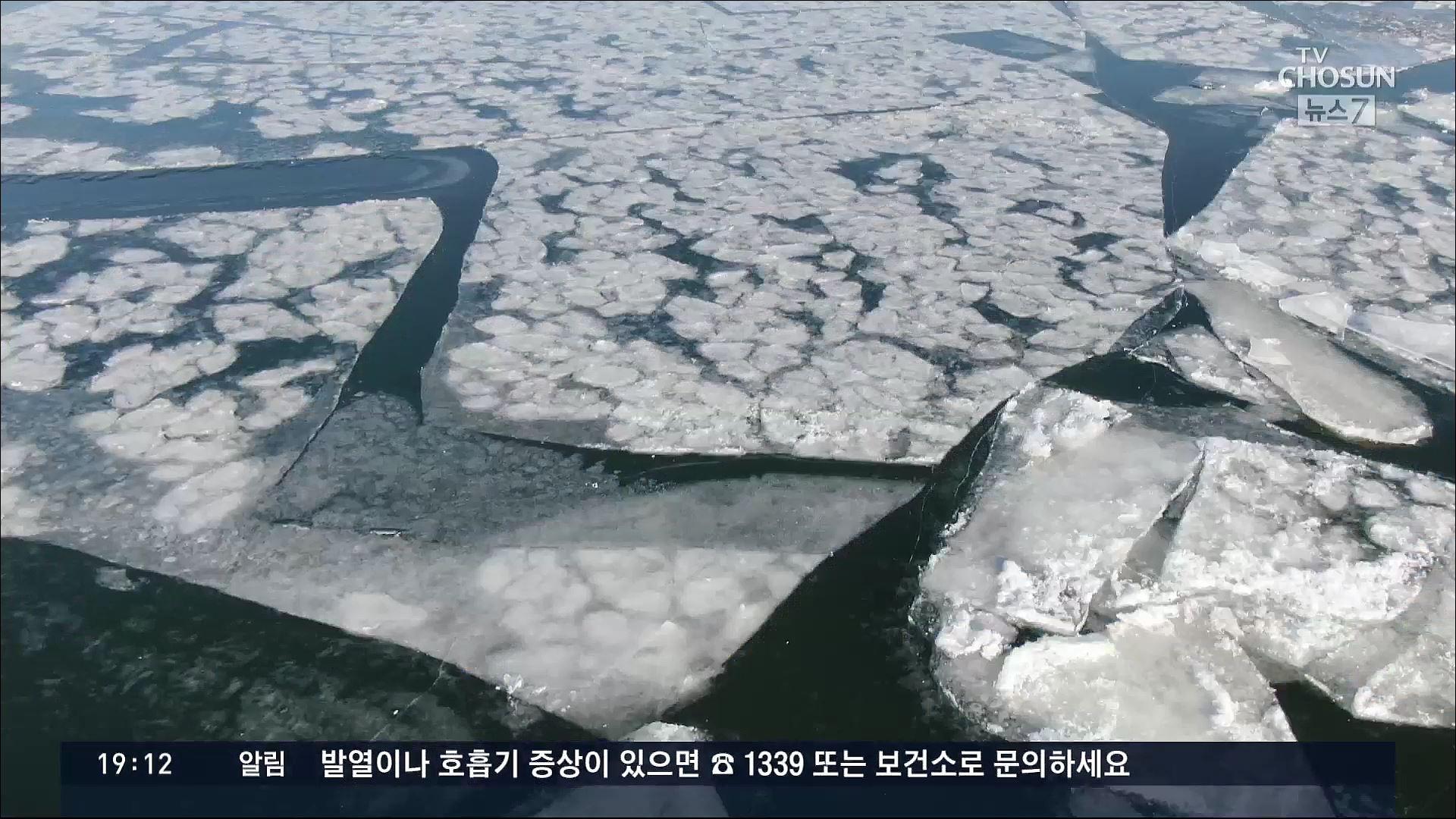 한강, 2년 만에 공식 결빙…아파트 정전·온수관 동파사고 2500건