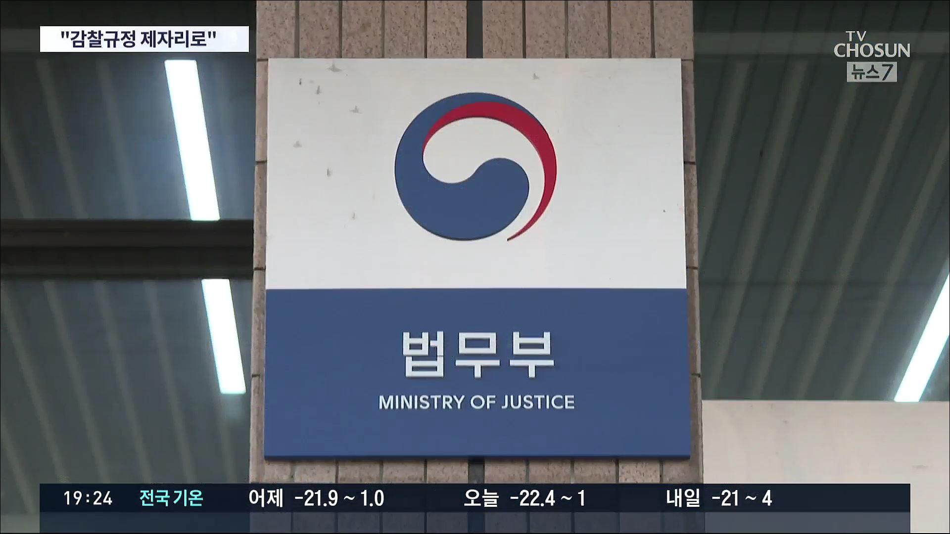 감찰위원들 '尹징계 위한 秋 감찰규정 바꿔라' 항의...박범계 '감찰 절차 검토'
