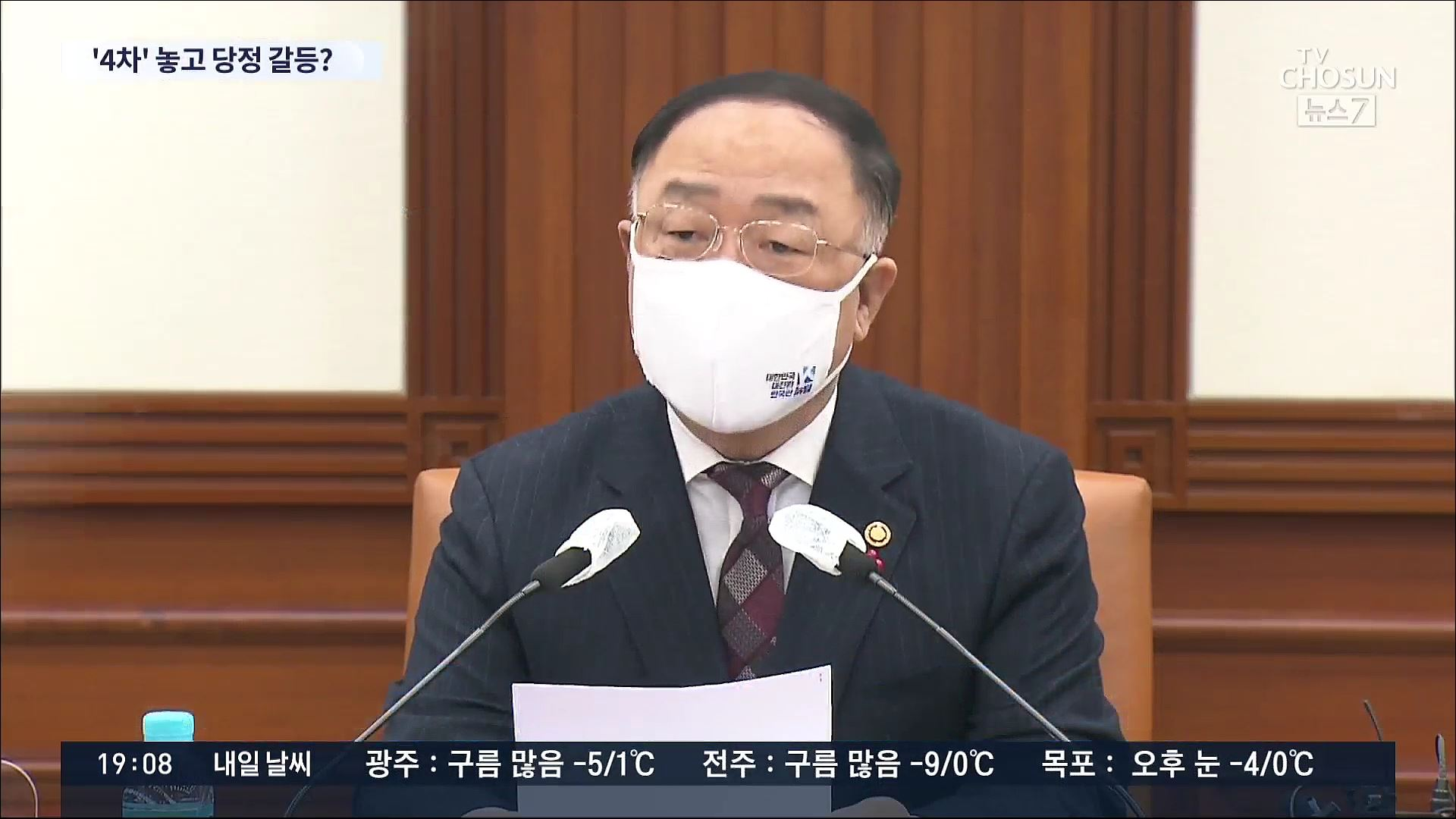 홍남기 '재정 화수분 아냐' 전국민 지원금 또 제동…이낙연 '추가 지원 준비'