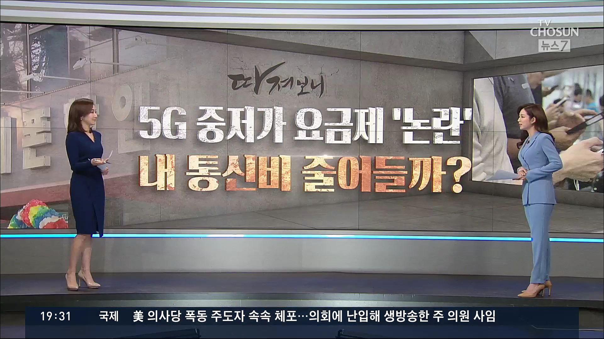 [따져보니] 5G 중저가 요금 '논란'…내 통신비 줄어들까
