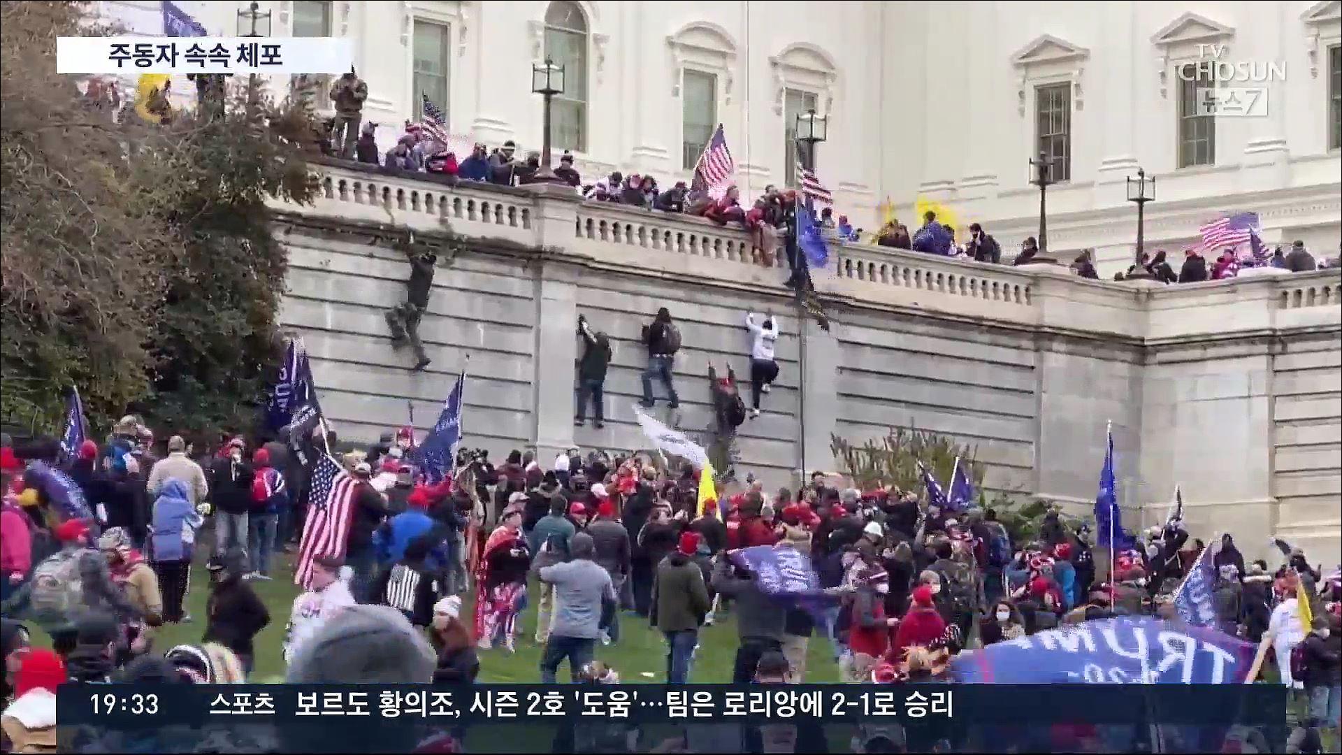 '소뿔모자' 등 폭동 주도자 속속 체포…'바이든 취임식 날 트럼프 탄핵안 심리'