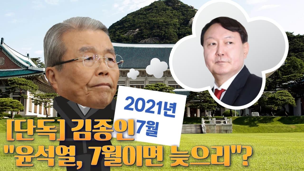 [뉴스야?! 단독] 김종인 '윤석열, 7월이면 늦으리'?