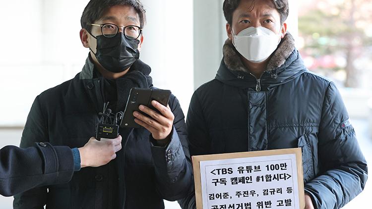 검찰, TBS '1합시다' 선거법 위반 고발사건 수사 착수