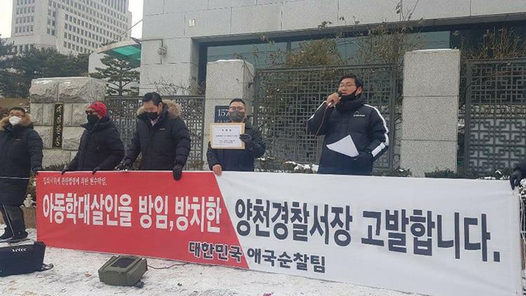 ''정인이 사건' 직무유기'…시민단체, 양천경찰서장 검찰 고발