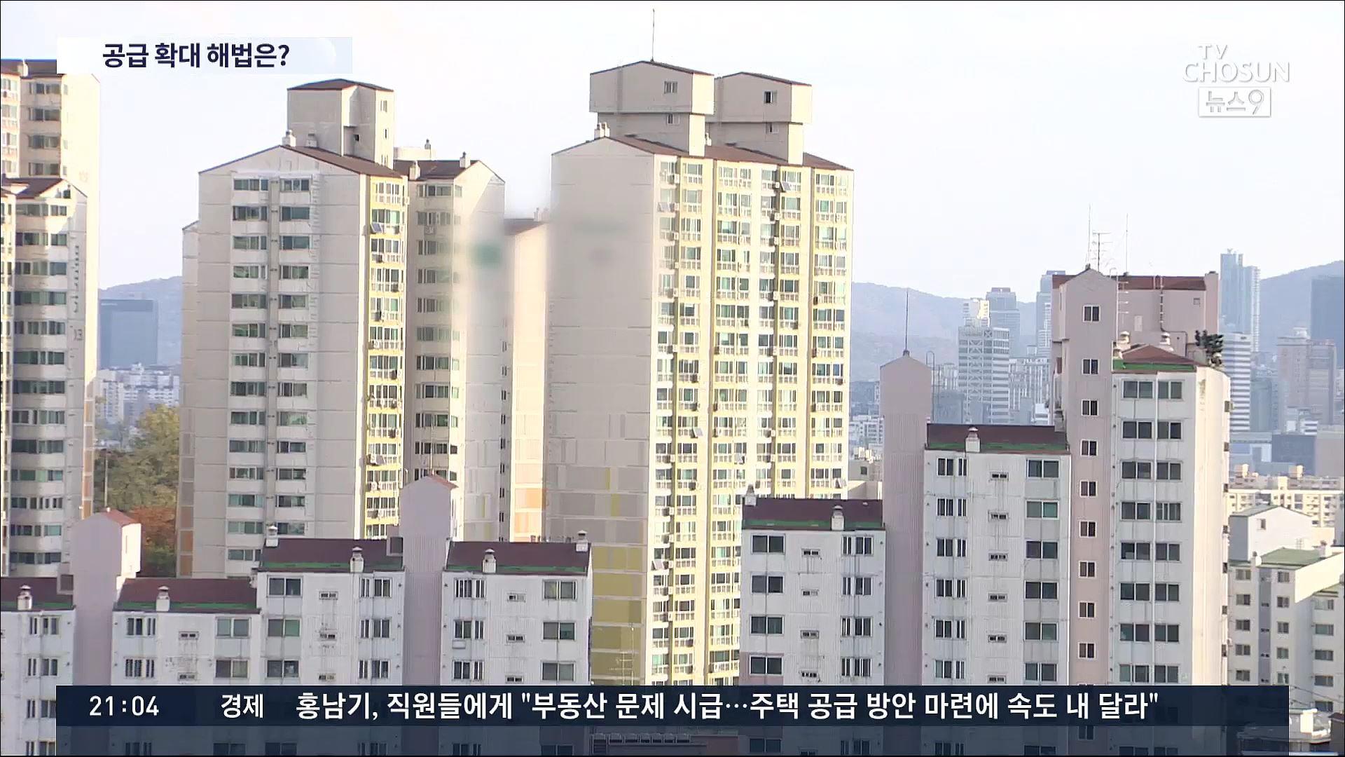 '다주택 매각 유도'라면서 '양도세 완화 없다'…어떤 대책 나오나
