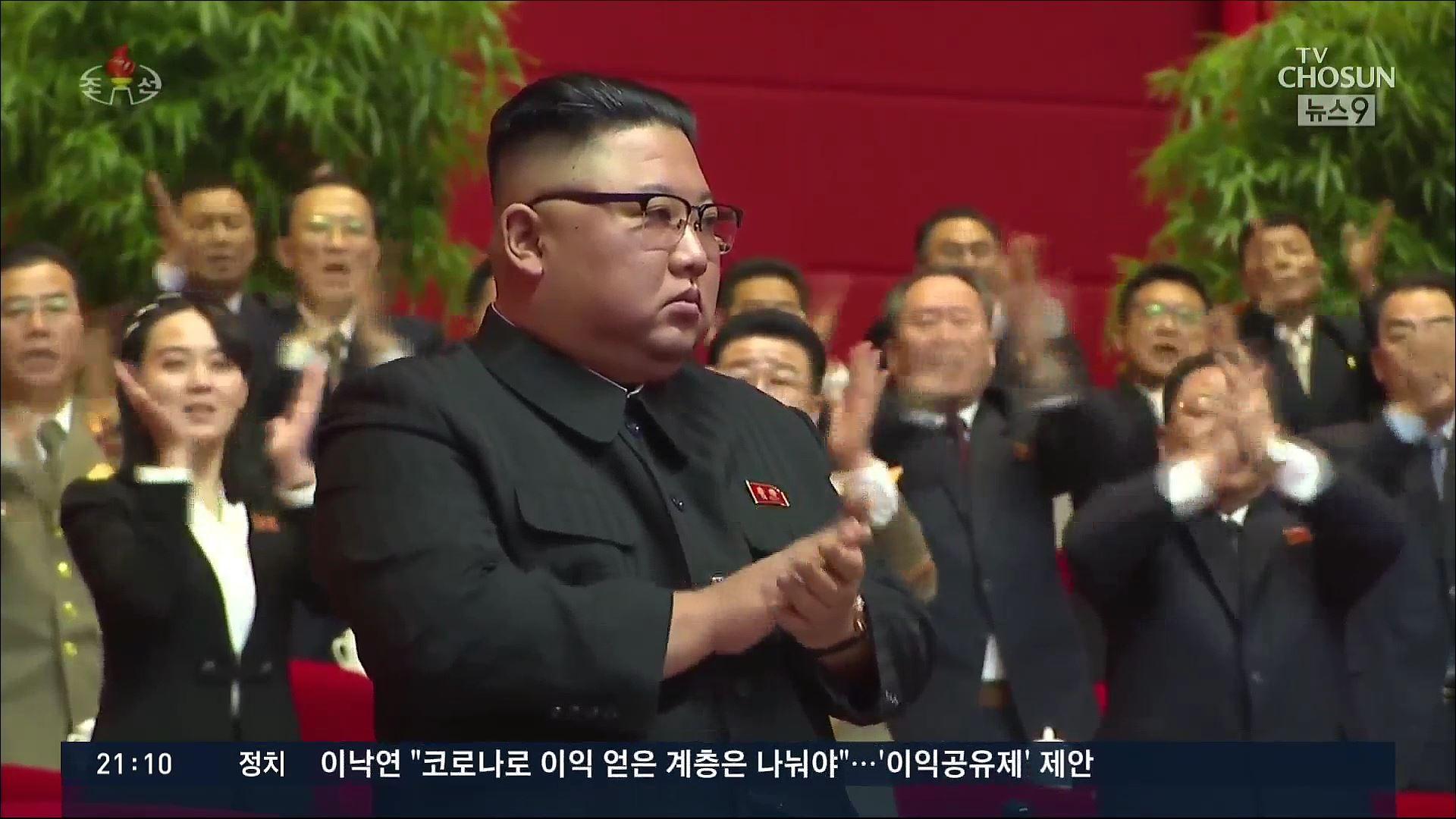 김정은 '당 총비서' 추대…김여정은 후보위원 탈락, 왜?