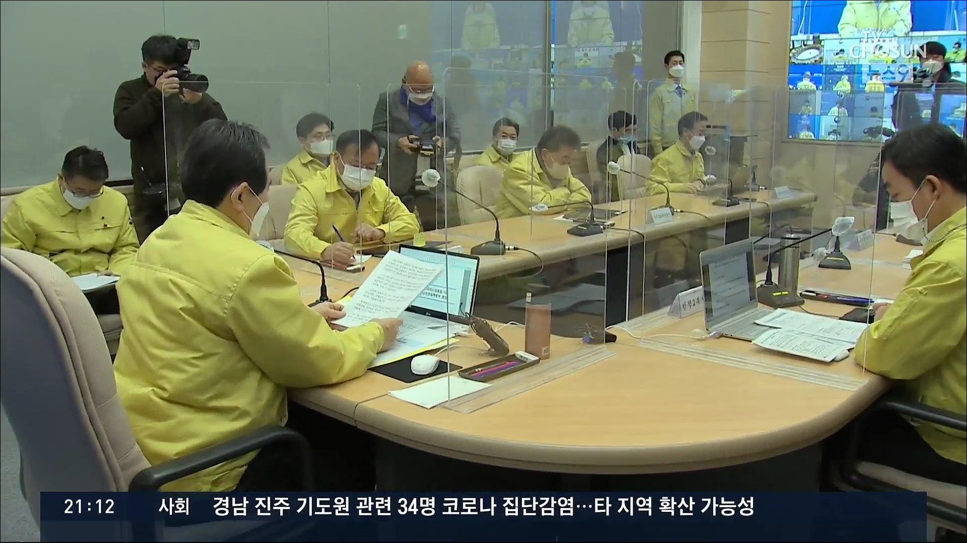 '확진 400명대' 거리두기 재조정 논의…'아직 위험' 우려도