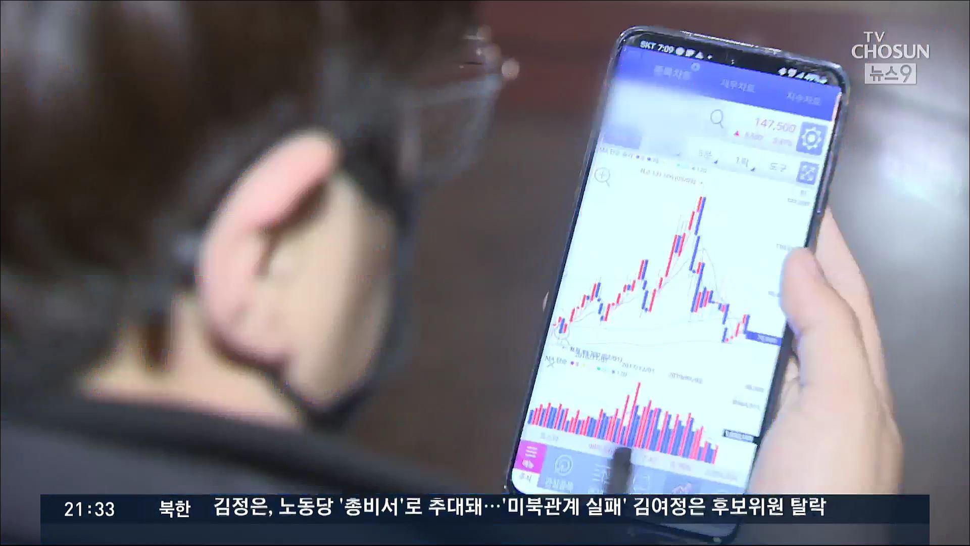 개인 4조원대 '사상 최대 매수'…금융당국, 신용 긴급점검